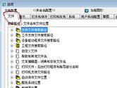 AutoCAD2020怎么设置模板 默认模板设置教程