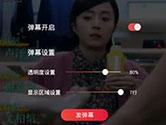 搜狐视频怎么关闭弹幕 弹幕设置方法