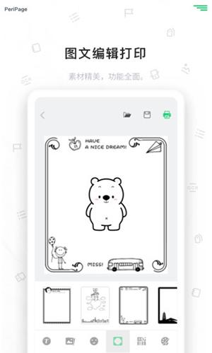 爱立熊 V3.1.3 安卓版截图1