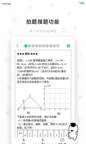 爱立熊 V3.1.3 安卓版截图4