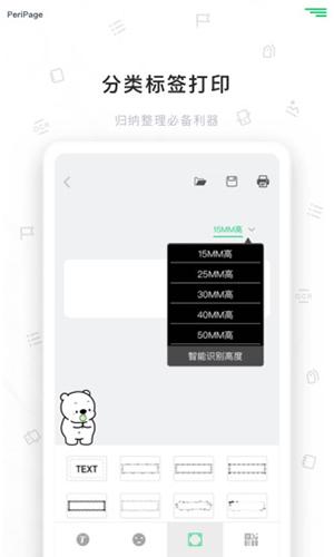 爱立熊 V3.1.3 安卓版截图2