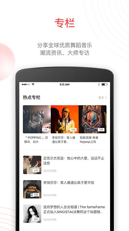 KOLO街舞 V2.3.0 安卓版截图3