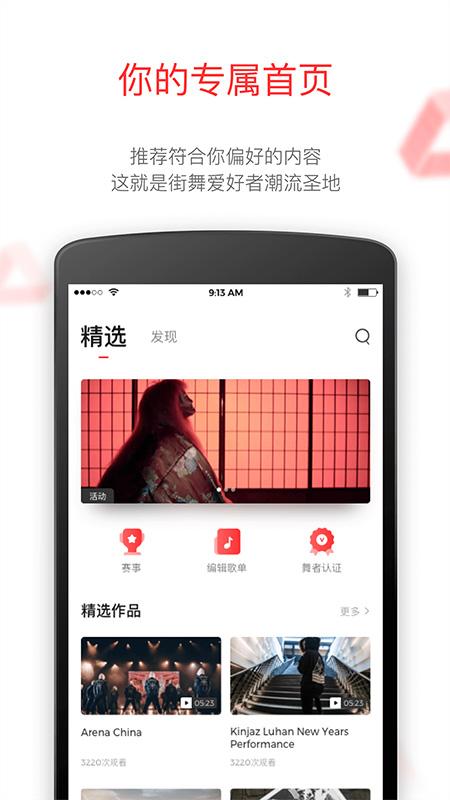 KOLO街舞 V2.3.0 安卓版截图5