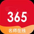 365名师在线 V1.2.0 安卓版