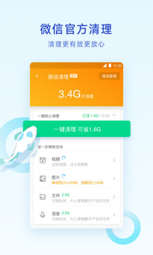 腾讯清理大师手机版 V10.4.3 安卓版截图1
