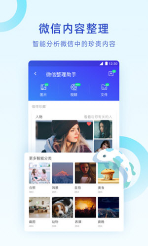 腾讯清理大师手机版 V10.4.3 安卓版截图3