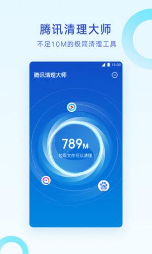 腾讯清理大师手机版 V10.4.3 安卓版截图4