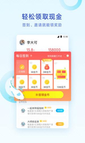 腾讯清理大师手机版 V10.4.3 安卓版截图2