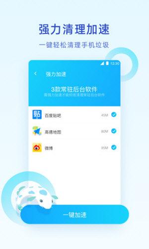 腾讯清理大师手机版 V10.4.3 安卓版截图5