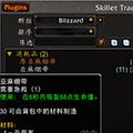 Skillet Classic(魔兽怀旧服商业专业技能扩展插件) V1.10 中文版