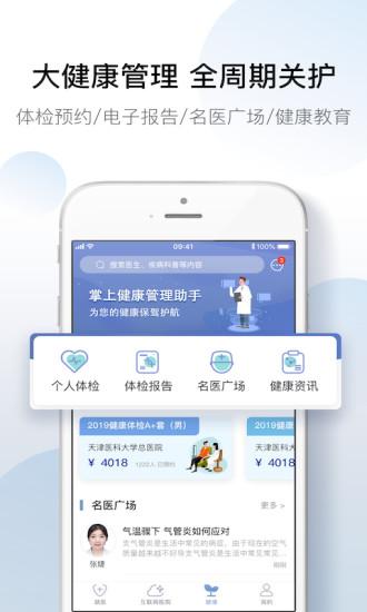 科瑞泰Q医 V3.3.4 安卓版截图4