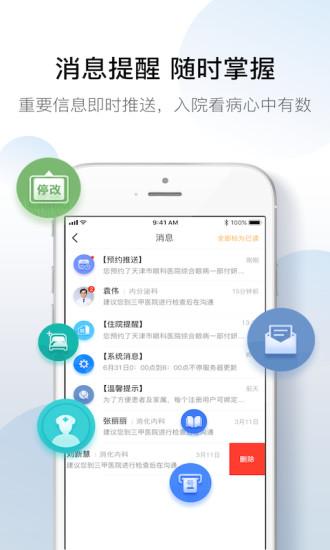 科瑞泰Q医 V3.3.4 安卓版截图3