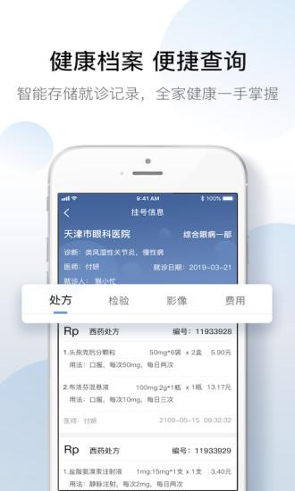 科瑞泰Q医 V3.3.4 安卓版截图5