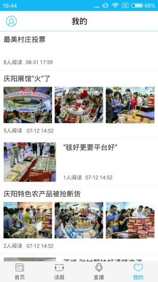 掌中庆阳 V3.3.4 安卓版截图1