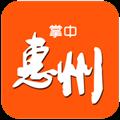 掌中惠州 V6.2.3 安卓版