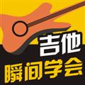 瞬间学会吉他 V1.0.5 安卓版