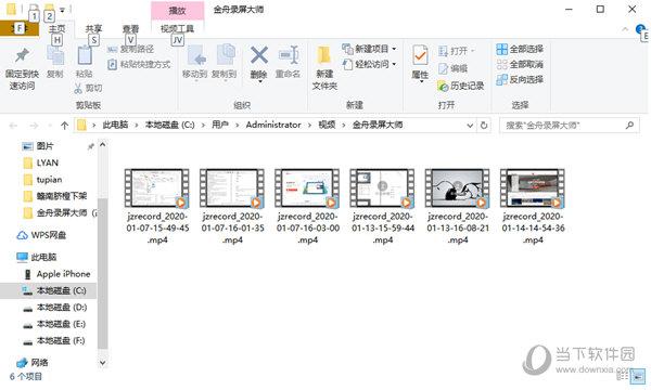 利用该软件录制的所有视频文件