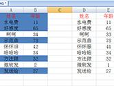 Excel表格怎么对比两列数据找差异 一个筛选搞定