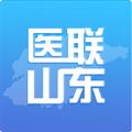 医联山东 V2.0.3 安卓版