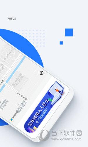 人人巴士司机端iOS版