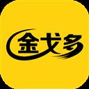 金戈多 V4.1.12 安卓版