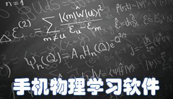 手机物理学习软件