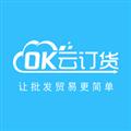 OK云订货 V1.2.0 安卓版