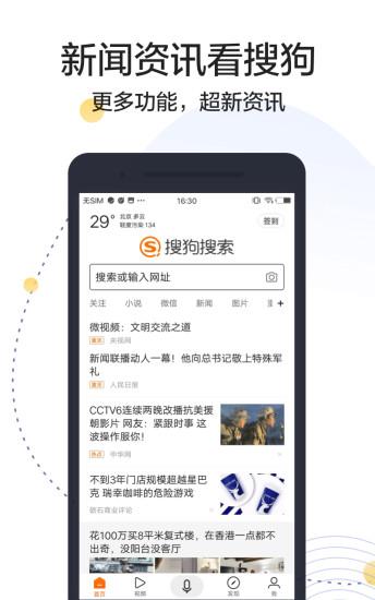 搜狗搜索手机版 V7.5.0.1 安卓版截图1