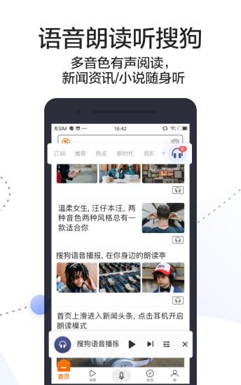 搜狗搜索手机版 V7.5.0.1 安卓版截图4