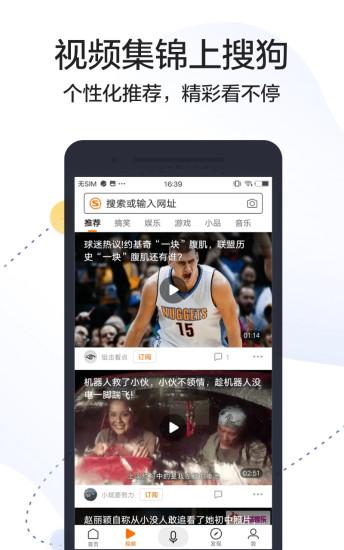 搜狗搜索手机版 V7.5.0.1 安卓版截图5