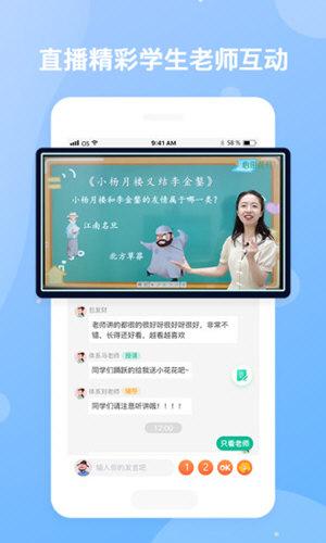 心田花开网校 V3.3.3 安卓最新版截图2