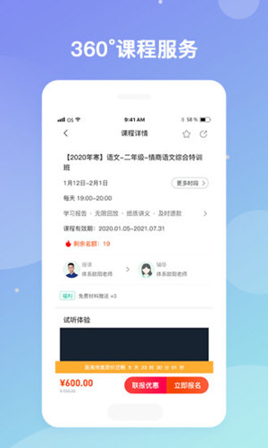 心田花开网校 V3.3.3 安卓最新版截图4