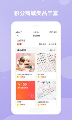 心田花开网校 V3.3.3 安卓最新版截图3
