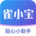 雀小宝 V4.4.0 安卓版