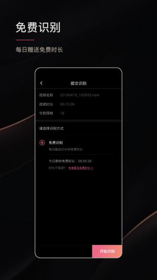 绘影字幕 V3.5 安卓版截图5