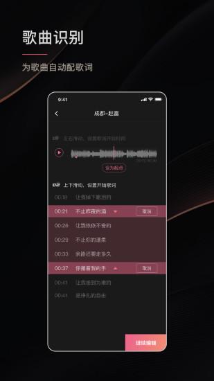 绘影字幕 V3.5 安卓版截图4