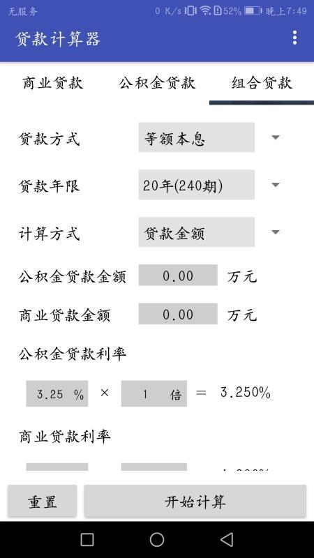 房贷分期计算器 V1.6 安卓版截图1