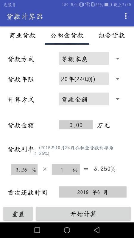 房贷分期计算器 V1.6 安卓版截图4