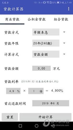 房贷分期计算器APP