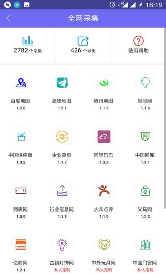 客源汇 V2.0.7 安卓版截图3
