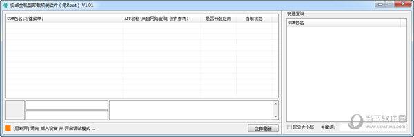 安卓全机型卸载预装软件
