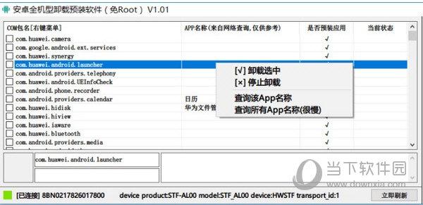 安卓卸载预装软件