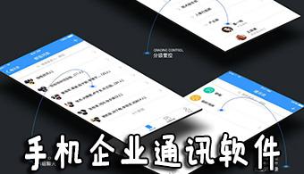 安卓企业通讯软件