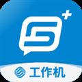 云企信 V2.0.1 安卓版