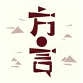方言中华 V2.67.052 安卓版
