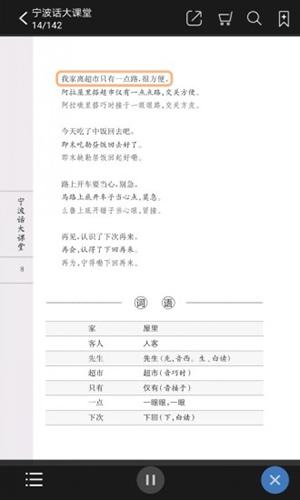 方言中华 V2.67.052 安卓版截图3