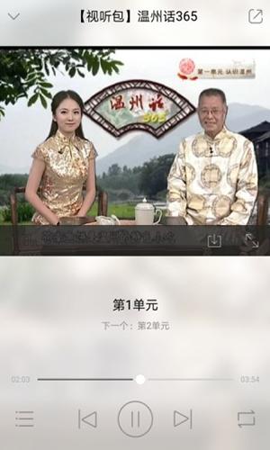 方言中华 V2.67.052 安卓版截图5