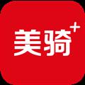 美骑 V5.4.0 苹果版