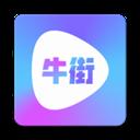 牛街视频 V1.1.3 安卓版