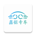 鑫钜专车 V1.0.3 安卓版